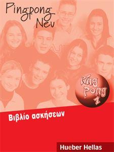 Εικόνα της Pingpong Neu 1 - Βιβλίο ασκήσεων