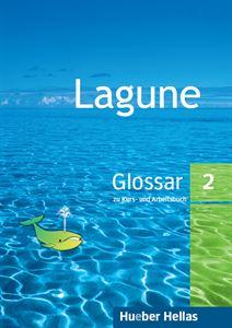 Εικόνα της Lagune 2 - Glossar (Γλωσσάριο)