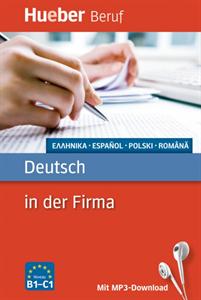 Εικόνα της Deutsch in der Firma (Γερμανικά στην ετ