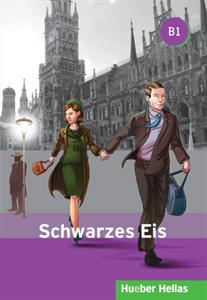 Εικόνα της Schwarzes Eis